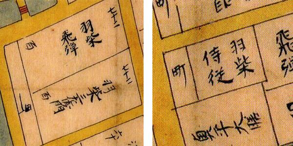 江戸始図の羽柴姓。「羽柴」姓の大名が多く見られます。