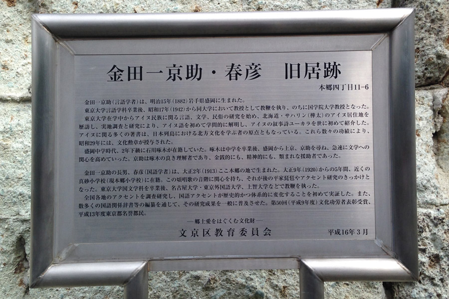 金田一京助・春彦旧居跡
