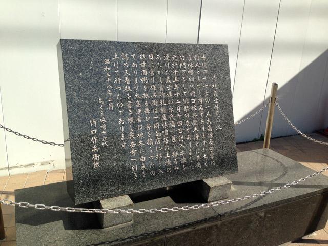 ちくま屋前、赤穂浪士休息の地の碑