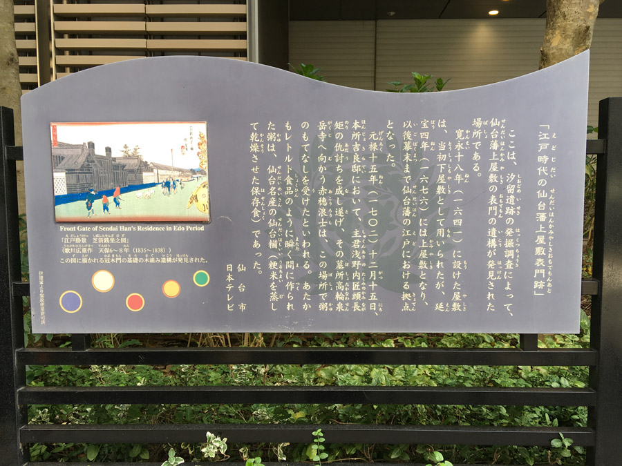 仙台藩上屋敷表門跡