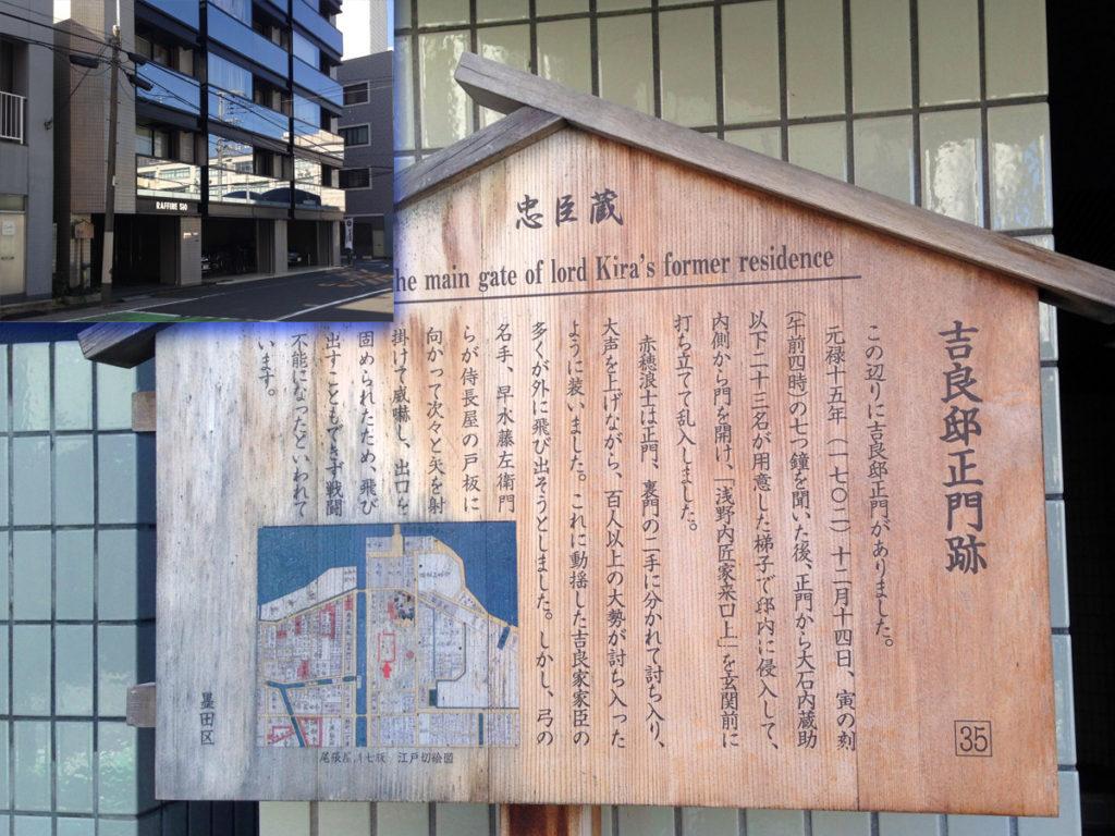 吉良邸表門跡。