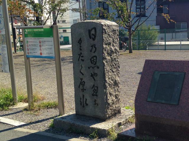 茶人の弟子になりすました大高源吾の歌碑(両国橋東詰)。