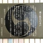 日本消防会館の噴水オブジェ説明板