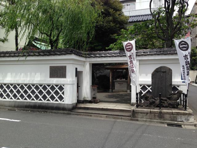 本所松坂町公園・吉良上野介邸跡