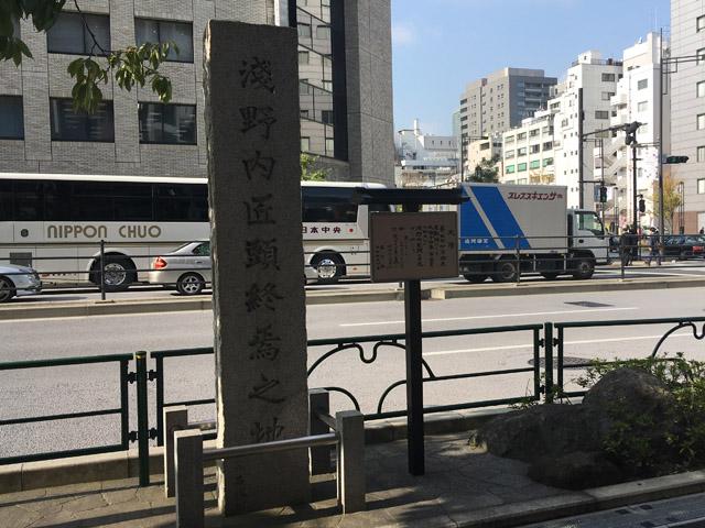 田村右京太夫屋敷跡・浅野内匠頭切腹の地
