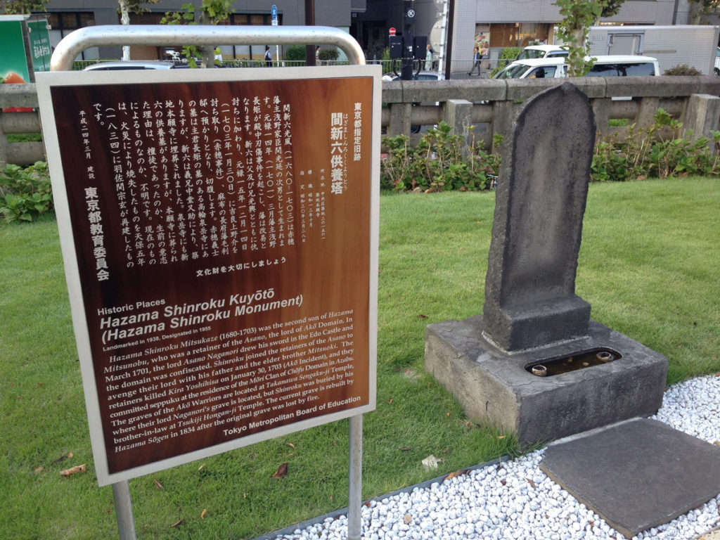 築地本願寺の間新六墓