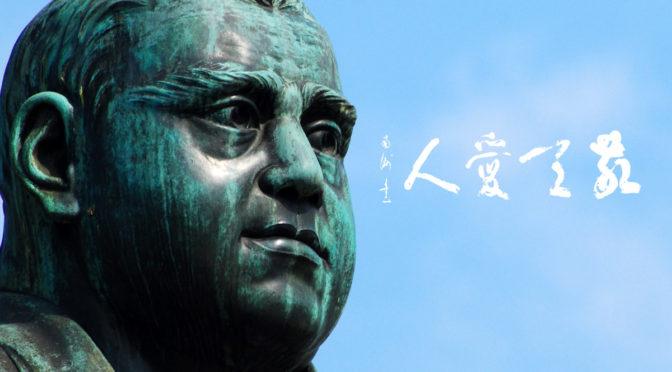 【真実】上野のお山の西郷さんはなぜ似ていないのか?