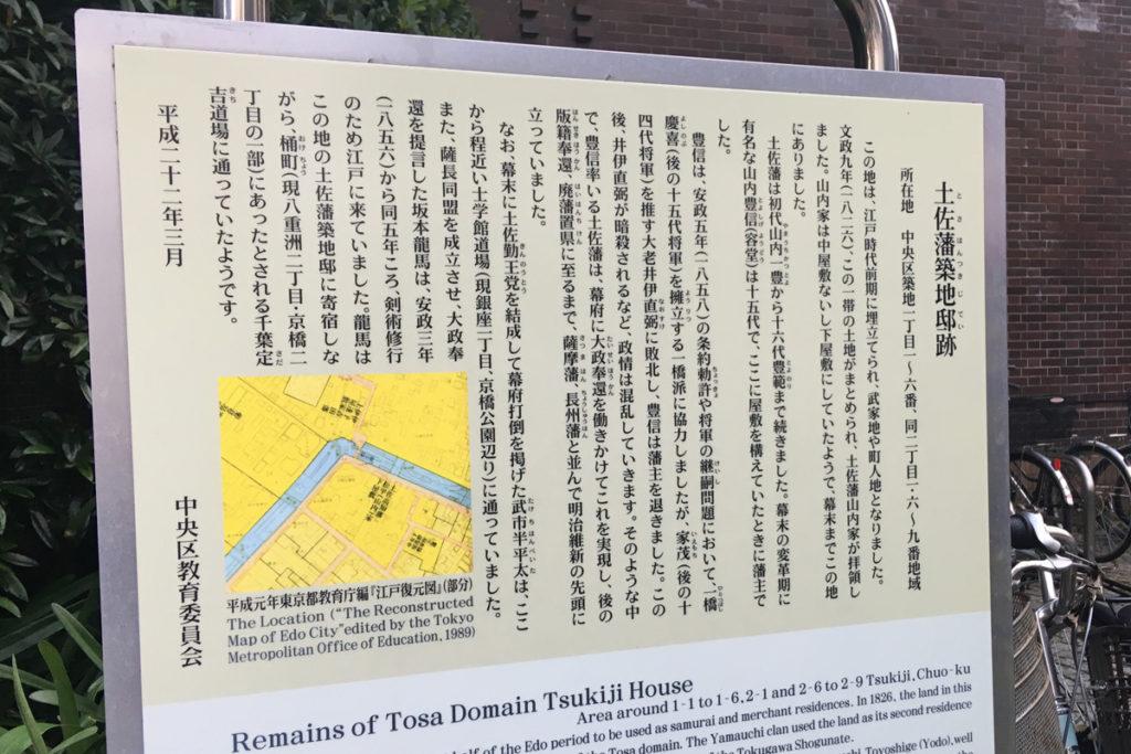 土佐藩築地中屋敷説明板