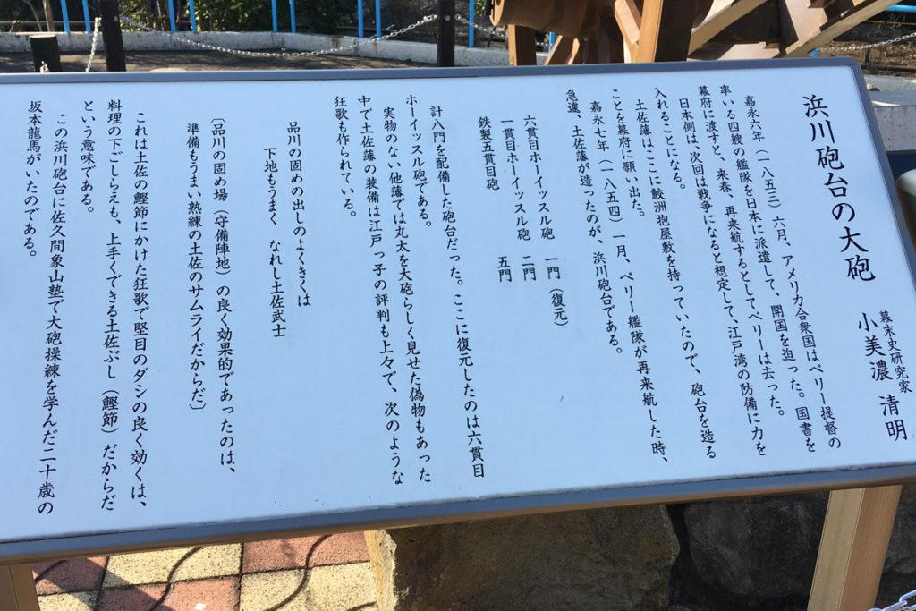 浜川砲台跡説明板
