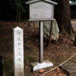 現・靖国神社内の練兵館跡。