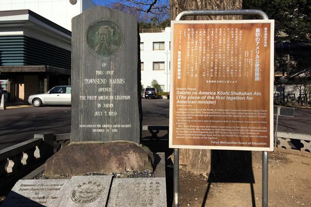 アメリカ公使館跡・善福寺。