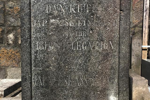 伝吉の墓の英文