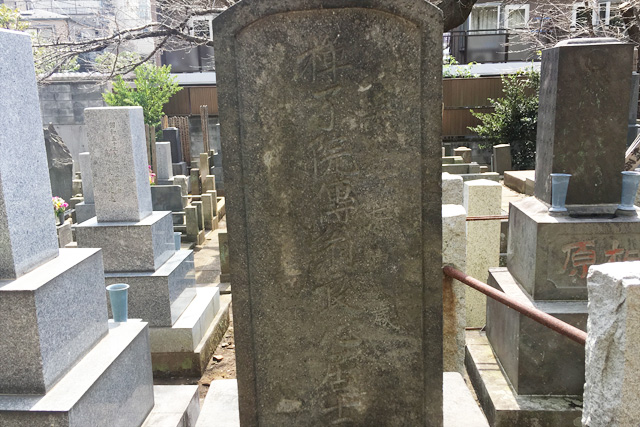 伝吉の墓裏面の戒名