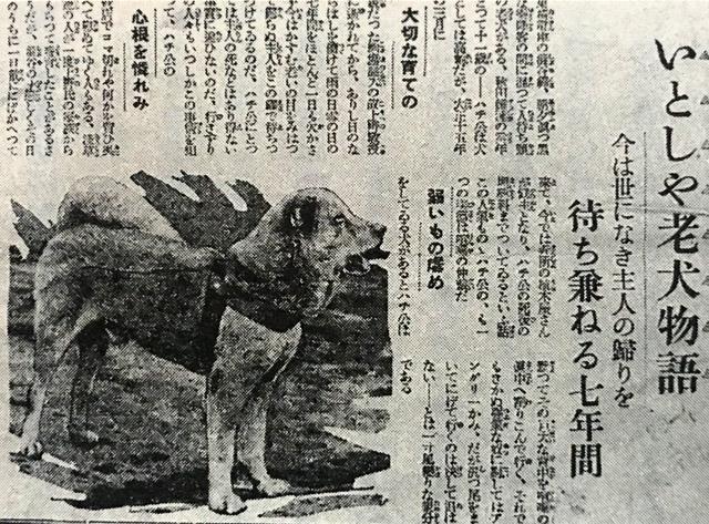 昭和7年(1932年)10月4日付朝日新聞朝刊。