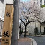 赤坂の桜坂