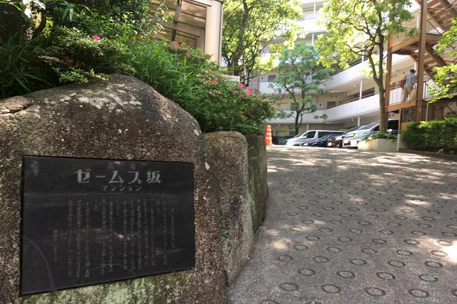 三越ゼームス坂マンション