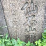 仙石山町會防護團