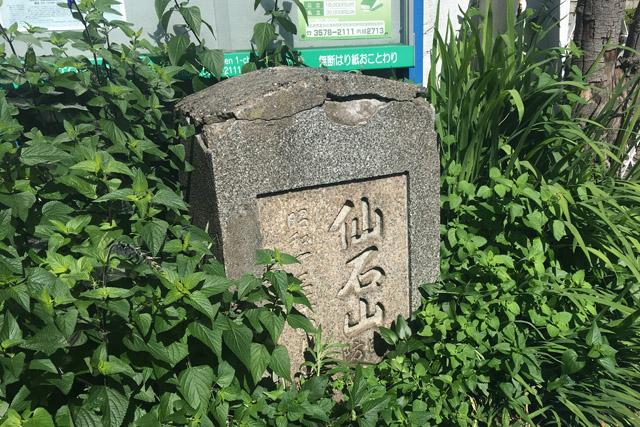 仙谷山の碑