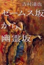 吉村達也著「ゼームス坂から幽霊坂」