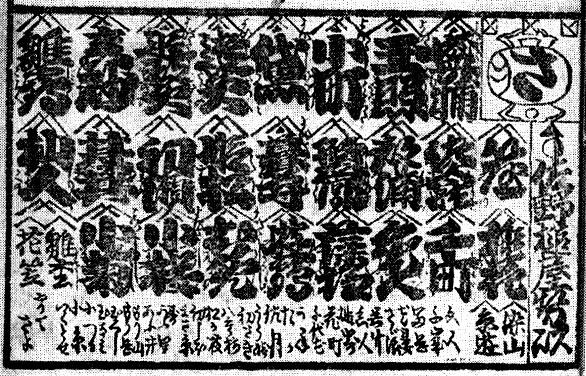 嘉永元年(1848年)吉原細見より「佐野槌」。