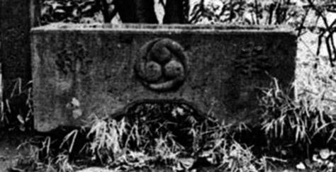 古写真:宝暦七年(1711年)、越前屋吉兵衛奉納の手水鉢。