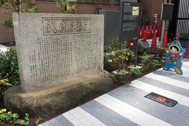 玄武館の碑