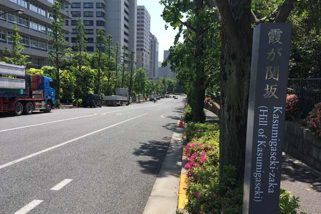 国交省と外務省の間の霞ヶ関坂坂上より