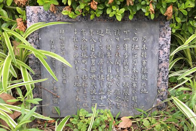 乃木希典旧居跡碑本文
