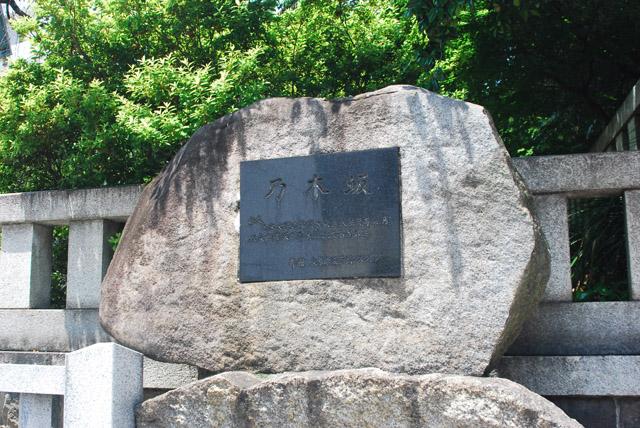 乃木神社前乃木坂由来のプレート