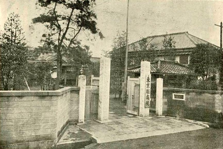 古写真:東京脳病院