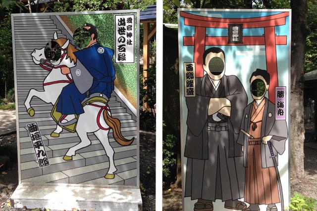 愛宕神社の顔出しパネル