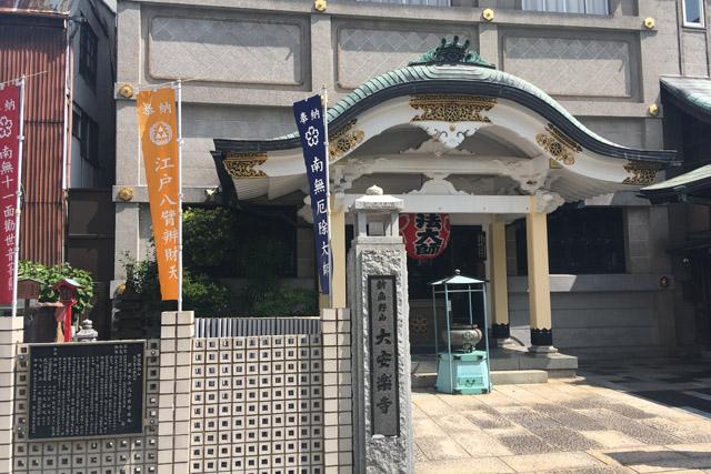 小伝馬町の大安楽寺