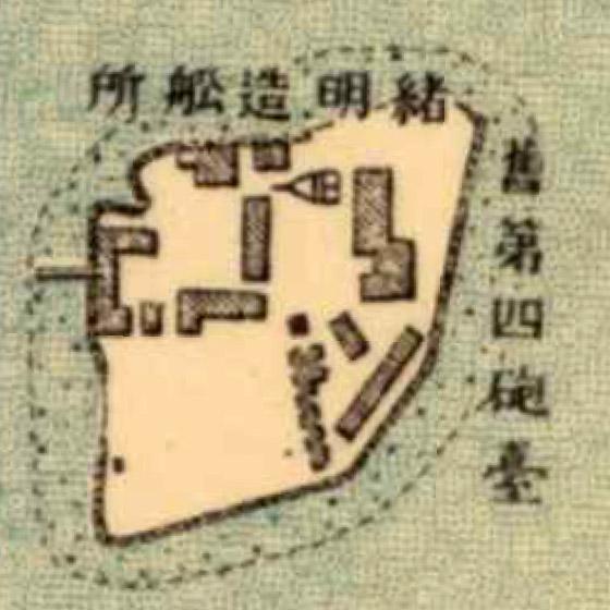 第四台場・緒明造船所