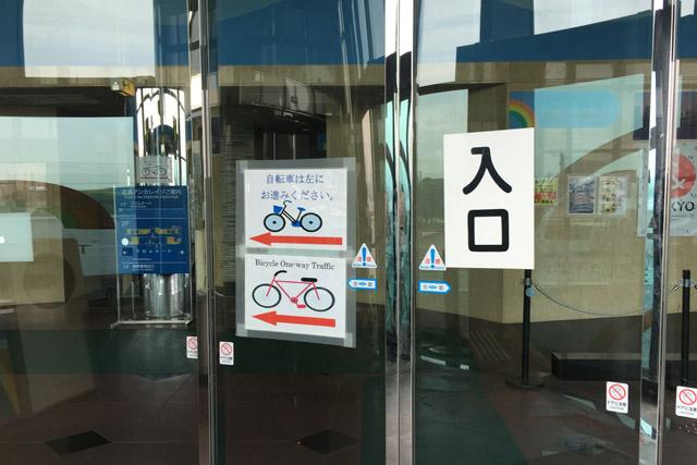 遊歩道入口自転車はサウスルート