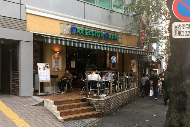 エクセルシオールカフェ 渋谷桜丘店