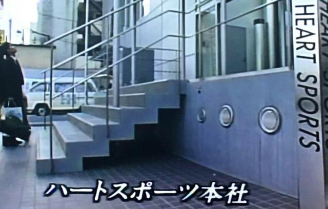 東京ラブストーリーハートスポーツ本社