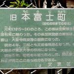 旧本富士町