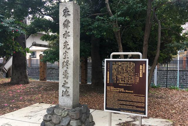 朱舜水先生終焉之地の碑