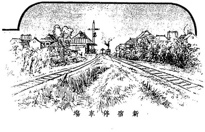 明治23年「甲武鉄道もより名所案内」新宿駅の挿絵。