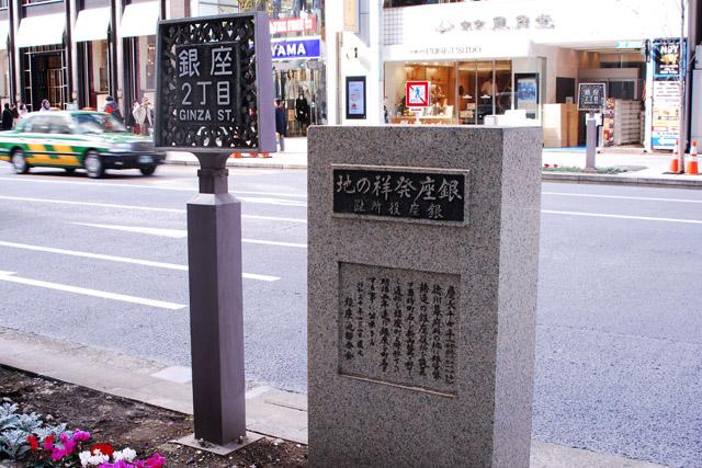 銀座発祥の地の碑