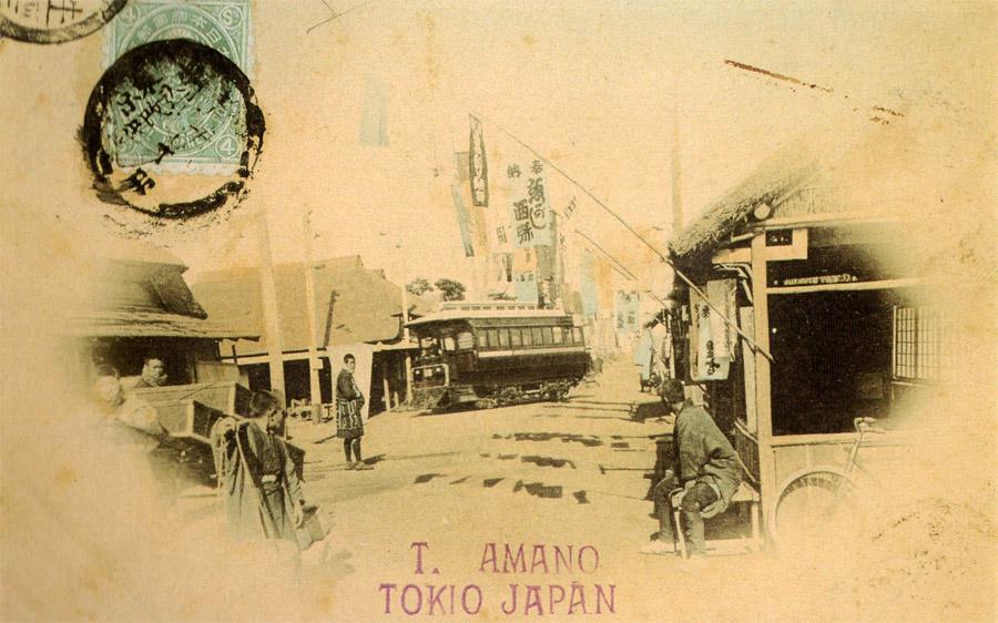 絵葉書:明治三十四年(1901年)ごろの京浜電気鉄道。