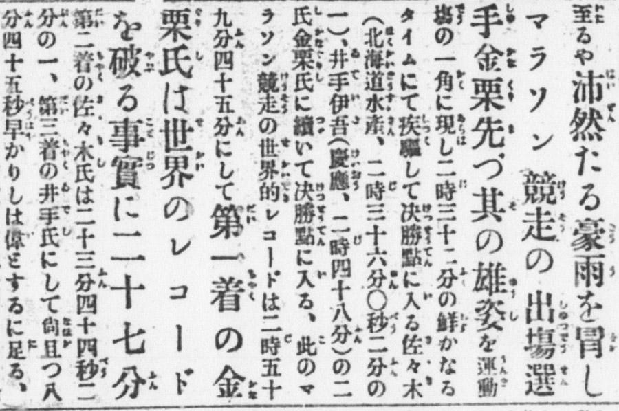 明治四十四年十一月二十日付東京日日新聞