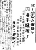 大正九年二月十五日付報知新聞。