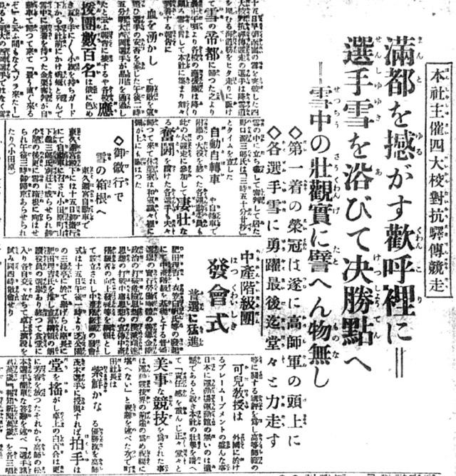 大正九年二月十六日付報知新聞