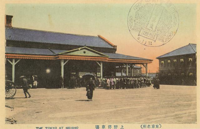 震災前の上野停車場