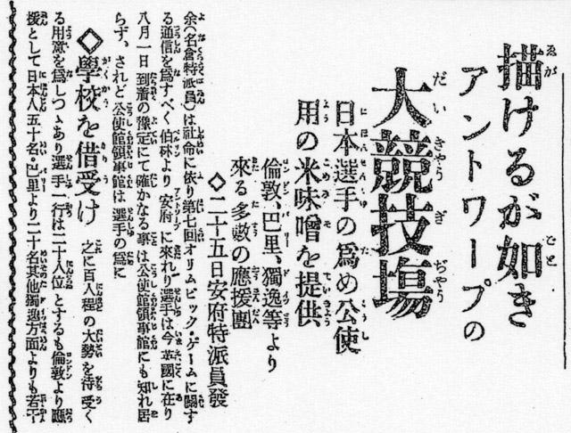大正九年(1920年)七月二十九日付東京朝日新聞より