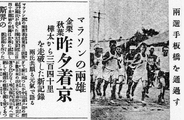 大正十一年(1922年)十一月二十七日付東京朝日新聞より