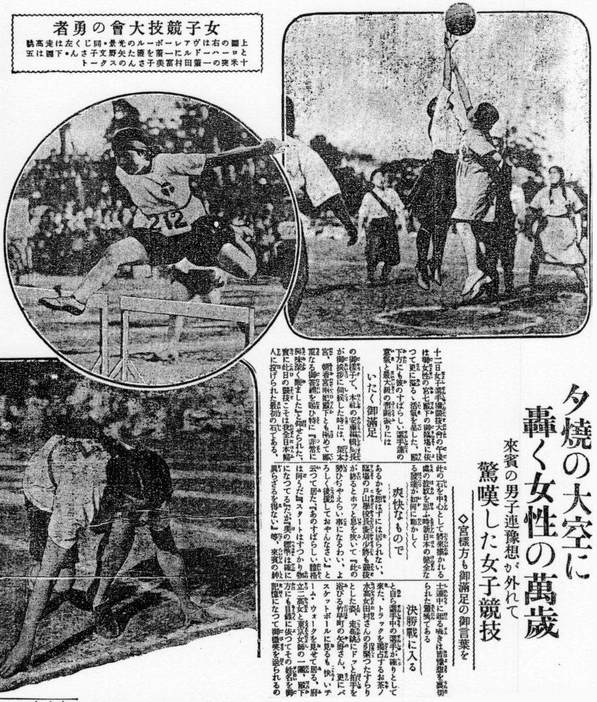 大正十三年(1922年)十一月十三日付東京朝日新聞より第一回女子連合陸上競技大会
