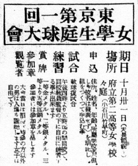 大正十年(1921年)十月二日付時事新報
