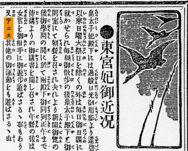 明治三十九年( 1906年)十月十二日付の東京朝日新聞